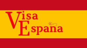 Виза в Испанию самому