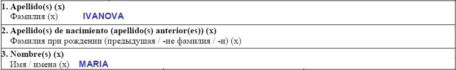 образец заполнения анкеты на визу пункты 1 2 3