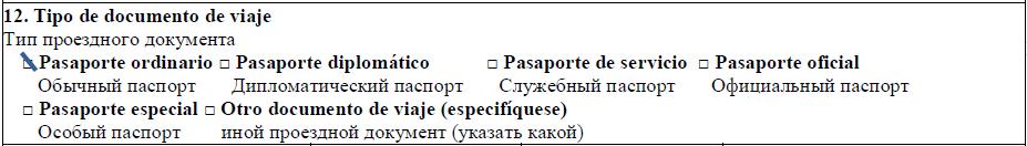 Пример заполнения анкеты на визу в Испанию п. 12