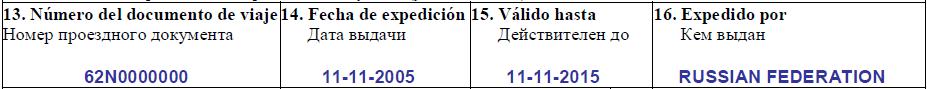Пример заполнения анкеты на визу в Испанию п. 13-16