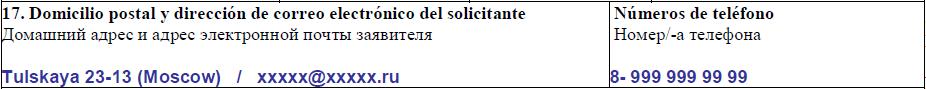 Пример заполнения анкеты на визу в Испанию п.17