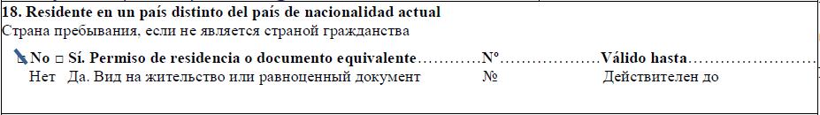 Пример заполнения анкеты на визу в Испанию п. 18