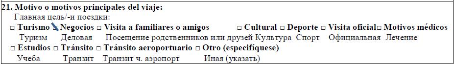 пример заполнения анкеты п. 21