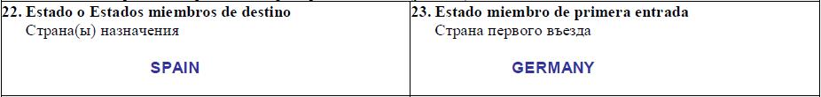 пример заполнения анкеты п.22,23