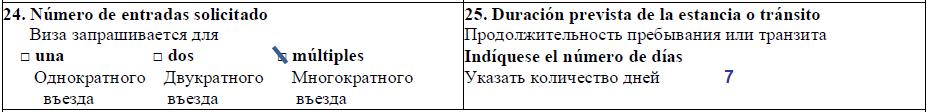 пример заполнения анкеты п.24,25