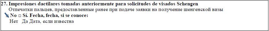 пример заполнения анкеты п.27