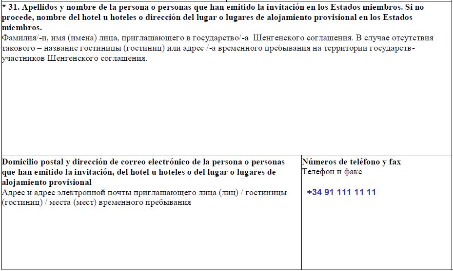 пример заполнения анкеты п.31