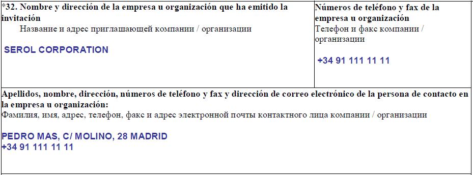 пример заполнения анкеты п.32