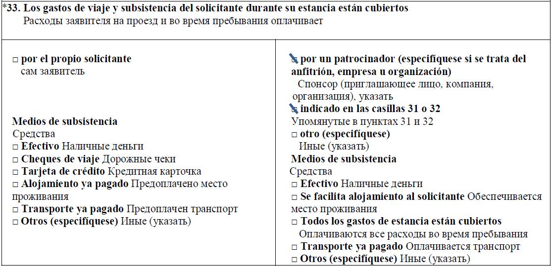 пример заполнения анкеты п.33