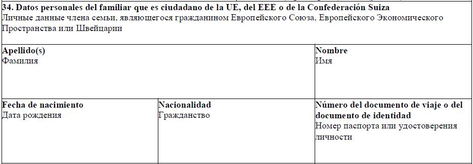 пример заполнения анкеты п.34