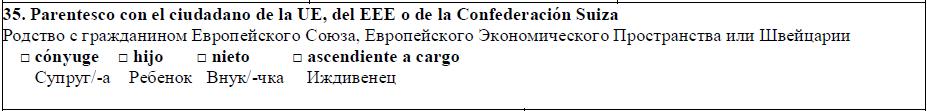 пример заполнения анкеты п.35
