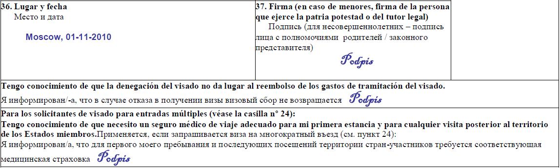 пример заполнения анкеты п.36,37