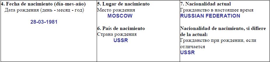 образец заполнения анкеты на визу пункты 4,5,6,7