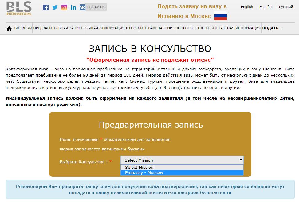 Запись в Консульство Испании в Москве, фото как записаться